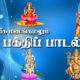 bakthi-padalgal-nallurkanthan-com-02